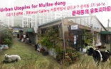 Exhibition: Urban Utopias for Mullae-dong