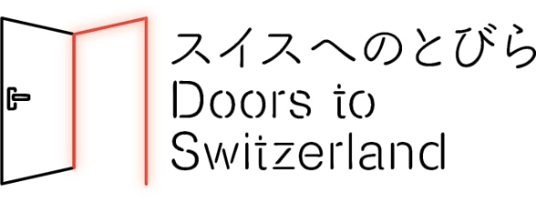 Doors to Switzerland – Japan
